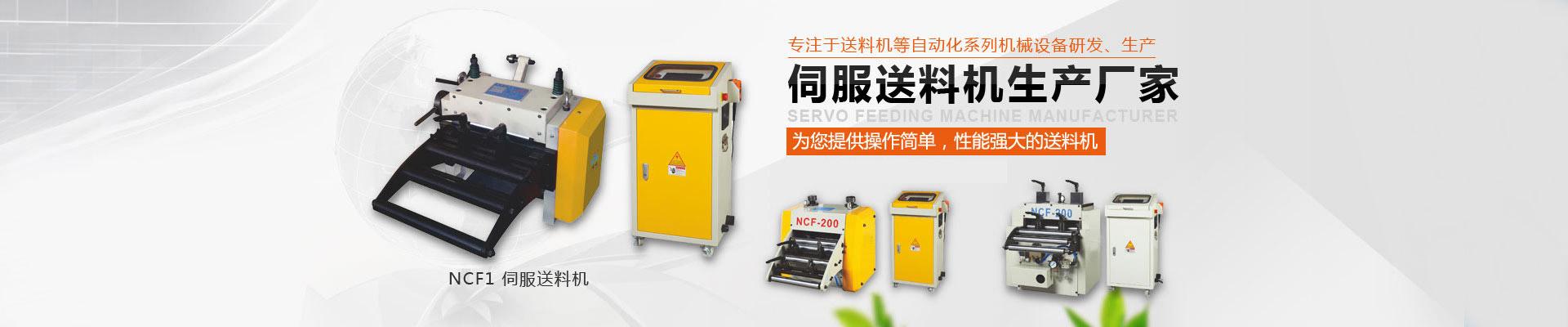 新速力生产销售各种型号伺服送料机